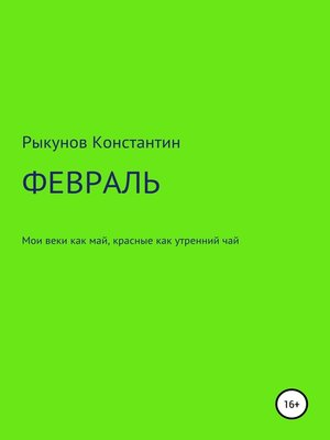 cover image of ФЕВРАЛЬ