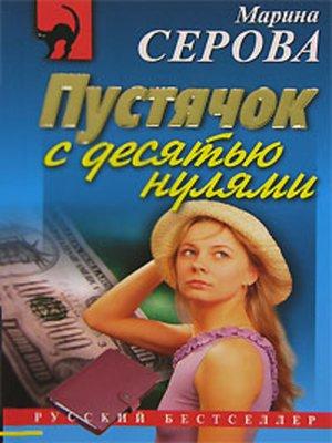 cover image of Пустячок с десятью нулями