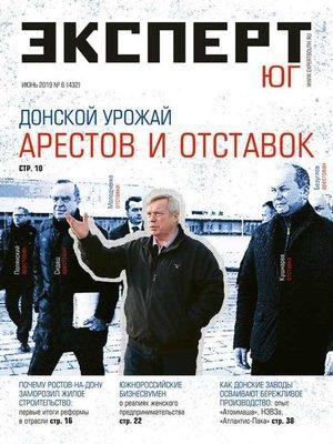 cover image of Эксперт Юг 06-2019