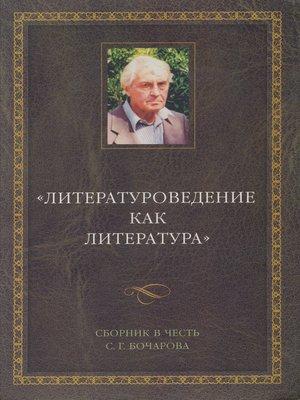 cover image of Литературоведение как литература. Сборник в честь С. Г. Бочарова