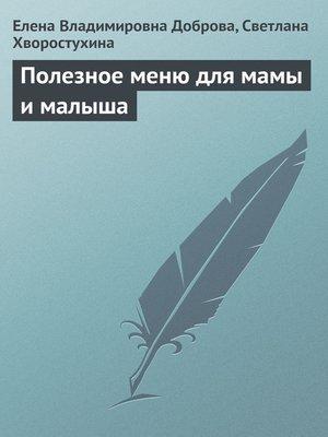 cover image of Полезное меню для мамы и малыша