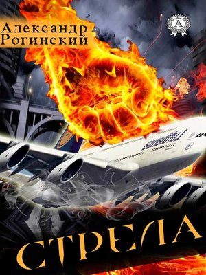 cover image of Стрела