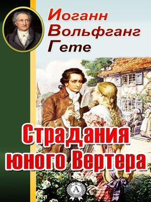 cover image of Страдания юного Вертера