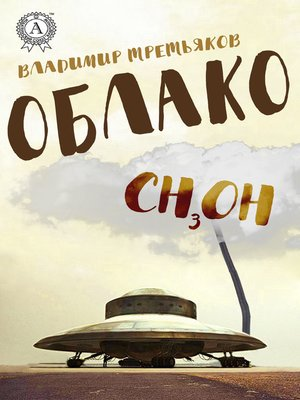 cover image of Облако