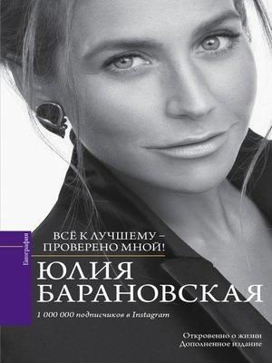 cover image of Проверено мной – всё к лучшему