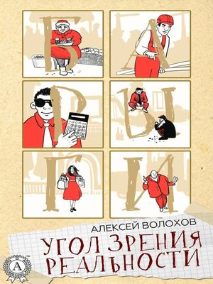 cover image of Угол зрения реальности