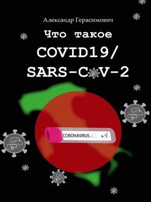 cover image of Что такое COVID19 / SARS-CoV-2