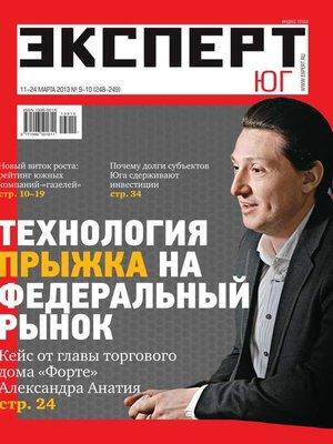 cover image of Эксперт Юг 9-10_2013