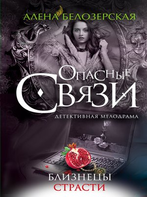 cover image of Близнецы страсти