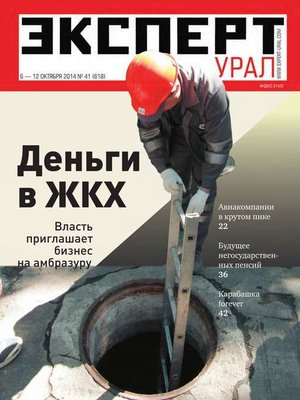 cover image of Эксперт Урал 41-2014