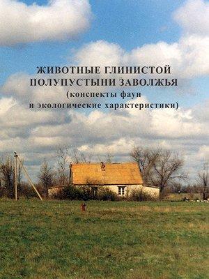 cover image of Животные глинистой полупустыни Заволжья (конспекты фаун и экологические характеристики)