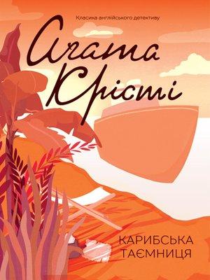 cover image of Карибська таємниця