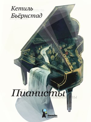 cover image of Пианисты