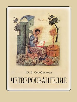 cover image of Четвероевангелие