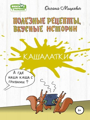 cover image of Кашалатки