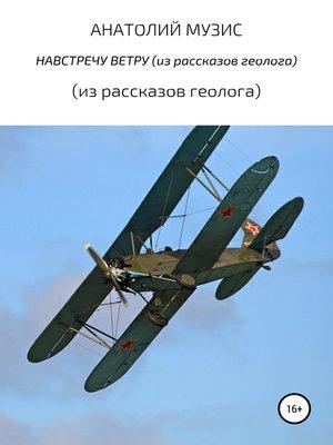 cover image of Навстречу ветру (из рассказов геолога)