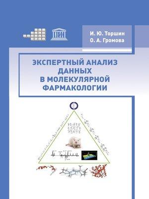 cover image of Экспертный анализ данных в молекулярной фармакологии
