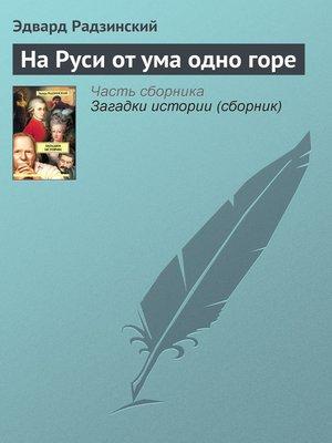 cover image of На Руси от ума одно горе