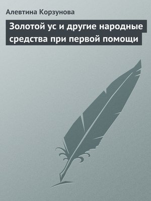 cover image of Золотой ус и другие народные средства при первой помощи