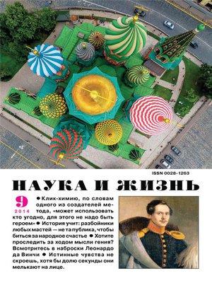 cover image of Наука и жизнь №09/2014