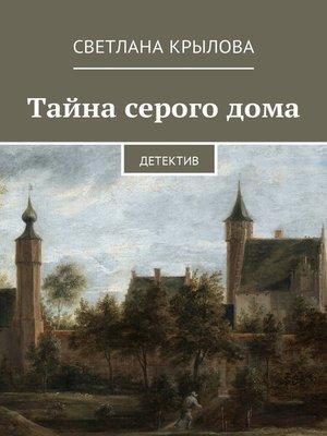 cover image of Тайна серогодома. Детектив