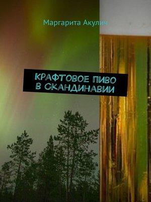 cover image of Крафтовое пиво вСкандинавии