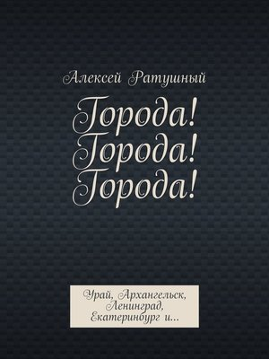 cover image of Города! Города! Города! Урай, Архангельск, Ленинград, Екатеринбурги...
