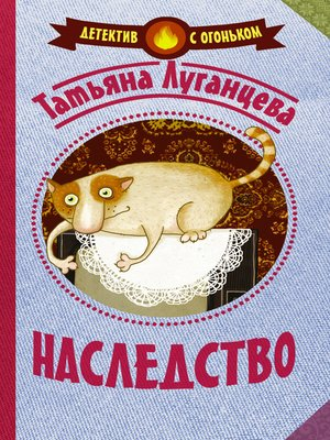 cover image of Наследство