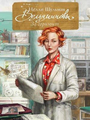 cover image of Вельяминовы. За горизонт. Книга четвертая