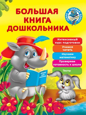 cover image of Большая книга дошкольника