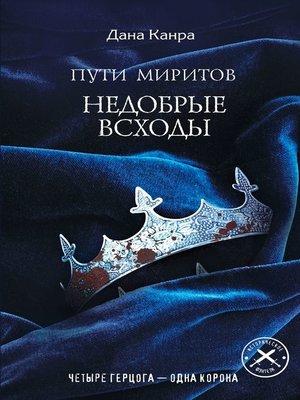 cover image of Пути Миритов. Недобрые всходы