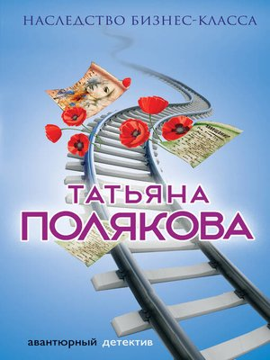 cover image of Наследство бизнес-класса