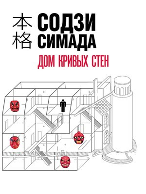 cover image of Дом кривых стен