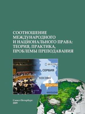cover image of Соотношение международного и национального права