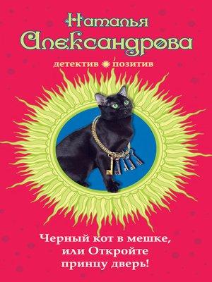 cover image of Черный кот в мешке, или Откройте принцу дверь!
