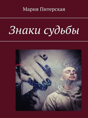 cover image of Знаки судьбы