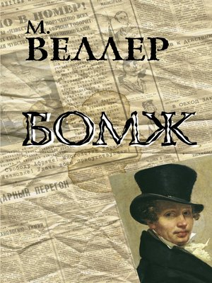 cover image of Бомж