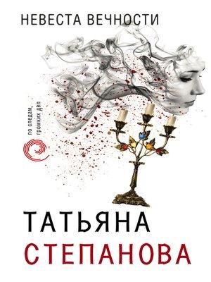 cover image of Невеста вечности