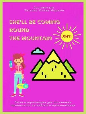 cover image of She'll Be Coming Round the Mountain. Песня-скороговорка для постановки правильного английского произношения