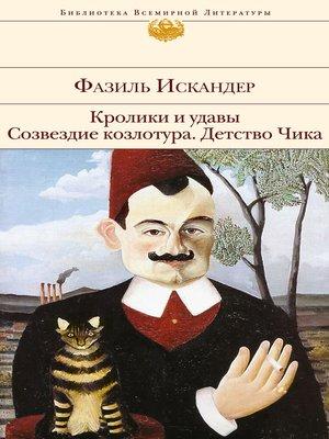 cover image of Кролики и удавы. Созвездие Козлотура. Детство Чика (сборник)