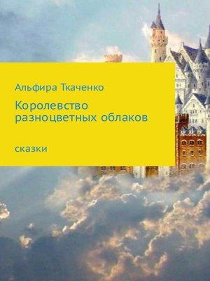 cover image of Королевство разноцветных облаков