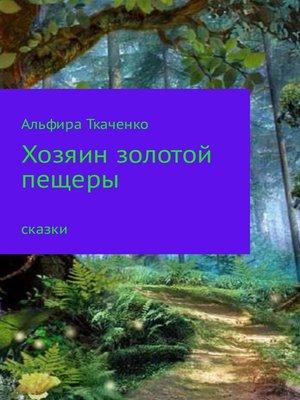 cover image of Хозяин золотой пещеры