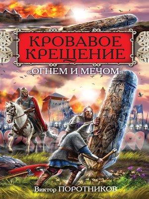 cover image of Кровавое Крещение «огнем и мечом»