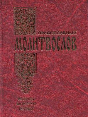 cover image of Православный молитвослов. Молитвы на всякую потребу