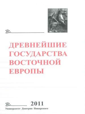 cover image of Древнейшие государства Восточной Европы. 2011 год. Устная традиция в письменном тексте