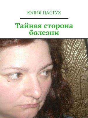 cover image of Тайная сторона болезни