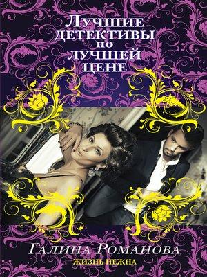 cover image of Жизнь нежна