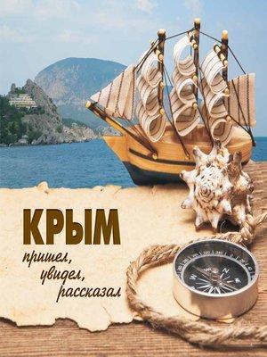 cover image of Крым. Пришел, увидел, рассказал