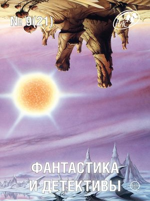 cover image of Журнал «Фантастика и Детективы» №9 (21) 2014