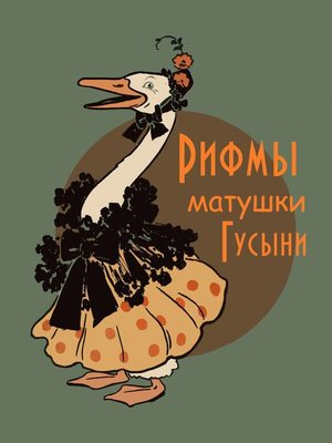 cover image of Рифмы матушки Гусыни